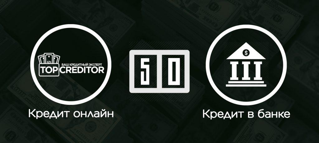 Кредит онлайн 5:0 банк
