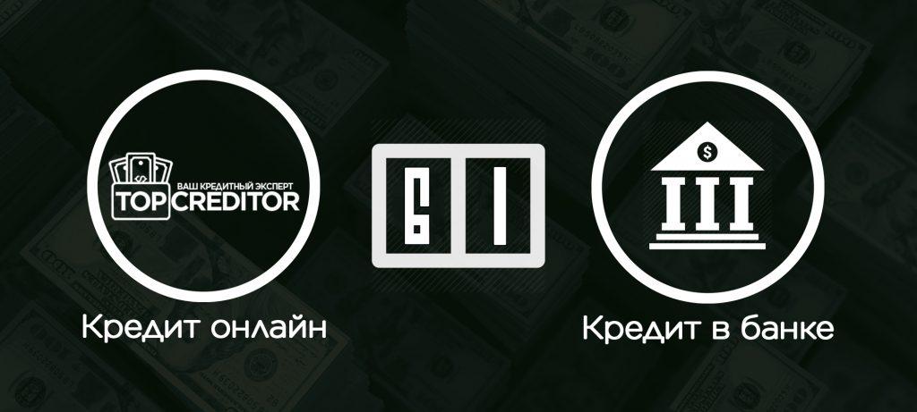 Кредит онлайн 6:1 банк