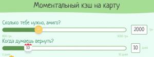 Как взять кредит в Кэшинский